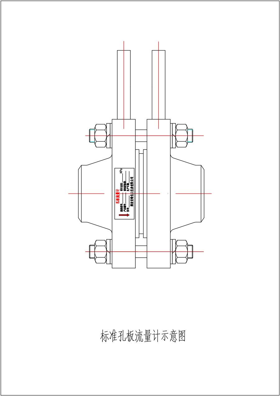 标准孔板流量计.jpg